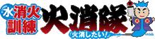 消火訓練の決定版【火消隊】水消火器放射訓練用標的器