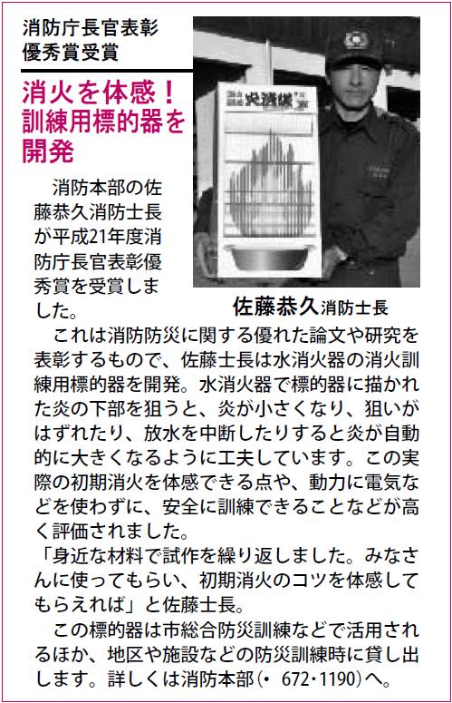 現役消防士が考案!消防庁長官表彰優秀賞受賞!