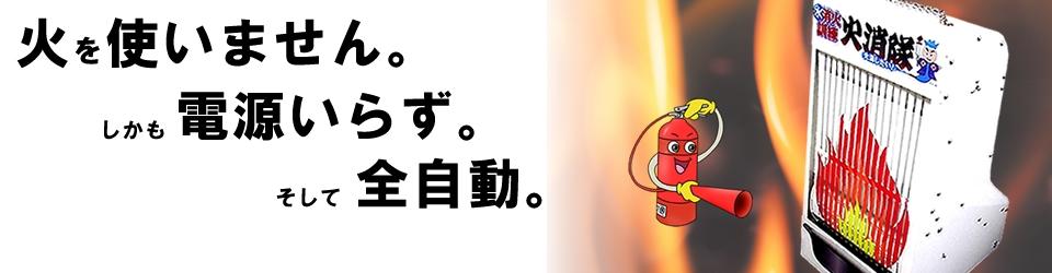 「火なし」「電源なし」「全自動」でありながら、「火源を狙った効率的な消火法」を体得できる製品です。
